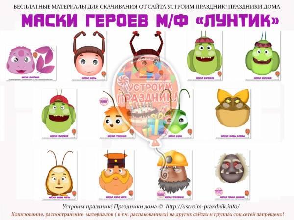 Набор масок героев мультфильма «Лунтик» скачать бесплатно