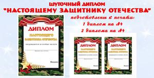 ДИплом на 23 февраля Настоящему Защитнику Отечества скачать