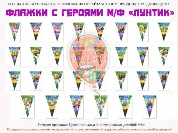 Флажки на день рождения «Лунтик» СКАЧАТЬ БЕСПЛАТНО