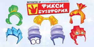 Фотобутафория с Фиксиками на детский день рождения: маски-прически: Симки, Нолика, Верты, Шпули, Файера и Игрека скачать бесплатно
