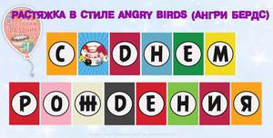 Растяжка Angry Birds скачать беспплатно на русском