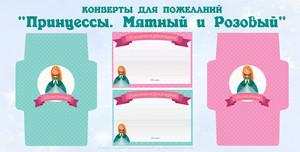 Конверт-письмо в будущее в стиле «Принцесса. Мятно-розовый»