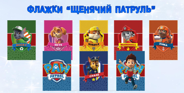 Флажки с днем рождения в стиле «Щенячий патруль»