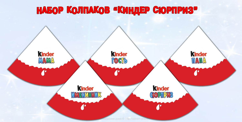 Праздничный колпак в стиле «Киндер Сюрприз» скачать бесплатно
