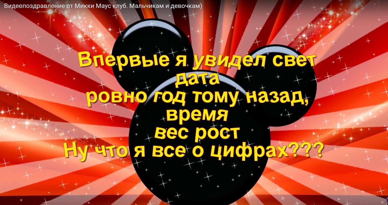 Видео поздравление для мальчиков и девочек ��������: http://ustroim-prazdnik.info/publ/idei_stsenariyev/sovety/mikki_maus_klub_kak_podgotovit_pozdravlenie_dlja_malchikov_i_devochek/55-1-0-800