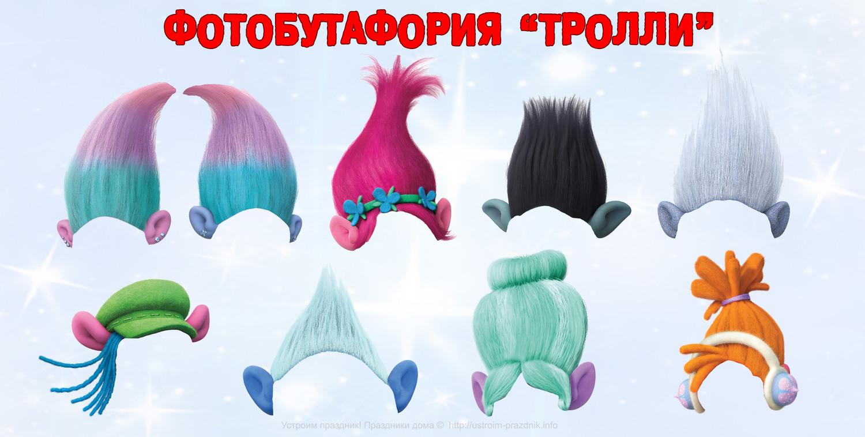 Фотобутафория в стиле Тролли (Trolls hair photo props printable)