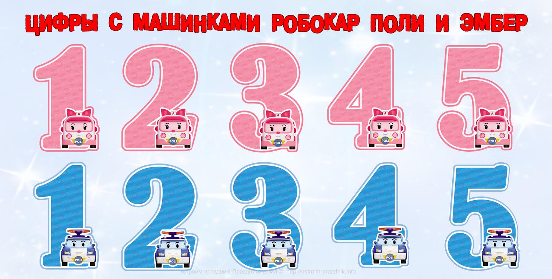 Цифры-декор на день рождение с Робокар Поли и Эмбер