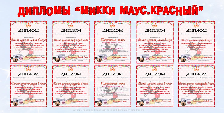 Устроим Праздник Детский день рождения шаблоны кэндибар Каталог  Набор дипломов Микки Маус Красный скачать бесплатно
