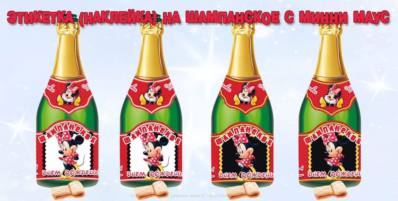 Этикетка (наклейка) на шампанское в стиле «Минни Маус» в красном цвете в белый и черный Горошек (средний и мелкий)