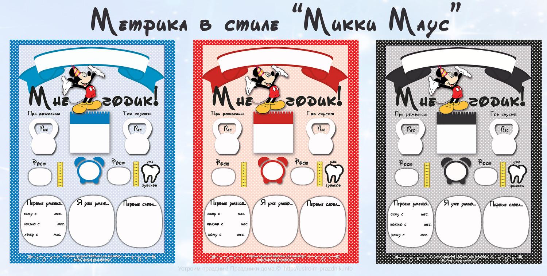 """Метрика на 1 год в стиле """"Микки Маус"""" для заполнения скачать бесплатно"""