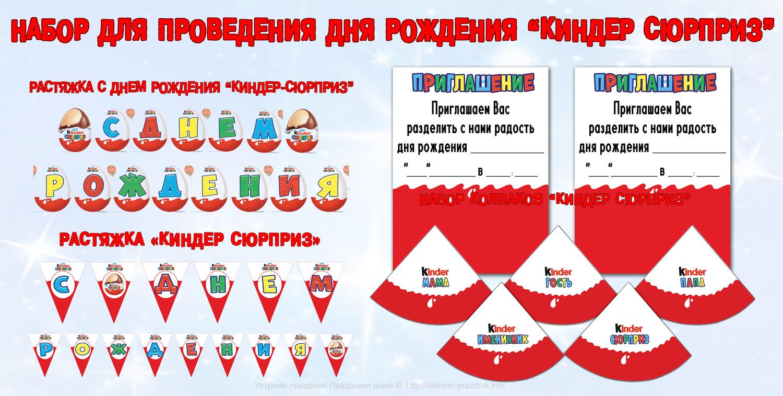 Набор для проведения и оформления дня рождения в стиле «Киндер Сюрприз