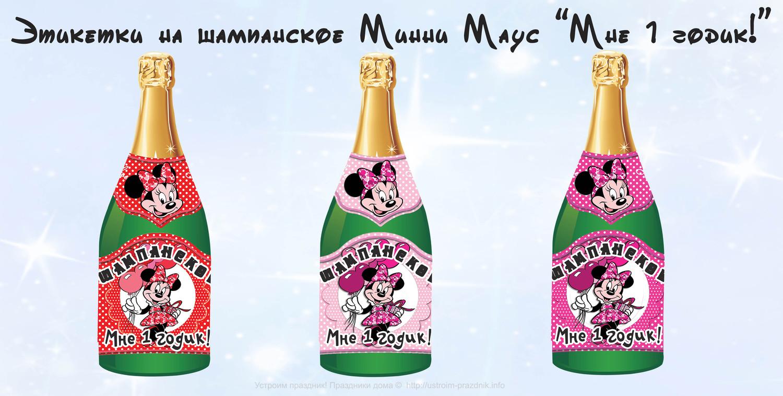 Этикетка (наклейка) на шампанское «Уже годик!» в стиле «Минни Маус»