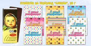 Этикетки на шоколад «Аленка» 20 г с надписью «С днем рождения!»