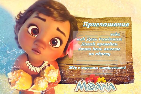 Приглашение Моана - 5 вариантов