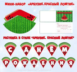 Мини-набор для арбузного дня рождения Красный ломтик. Арбуз скачать бесплатно