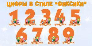Цифра-декор с героями м/ф «Фиксики»