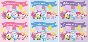 Плакаты «Добро пожаловать» и «С днем рождения» в стиле «Малышарики» в форматах А1, А2, А3, А4