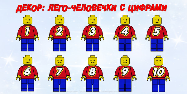 Декор лего-человечки с цифрами 1-10