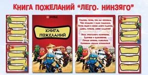 Книга пожеланий в стиле «Лего Нинзяго. Lego Ninjago»