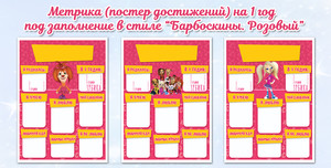 Метрика (постер достижений) на 1 годик в стиле «Барбоскины. Розовый» для самостоятельного заполнения