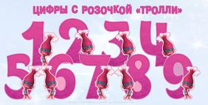 Декор бумажные цифры 1-9 с Розочкой из м/ф Тролли скачать шаблоны на день рождения