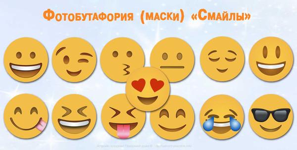Фотобутафория «Смайлы» (Emoji photo props)
