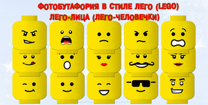 Фотобутафория «Лего лица» - лего-человечки (lego face photo props)