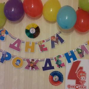 4 года Мишеньке в стиле «Фиксики»