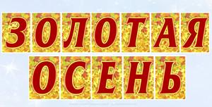 Растяжка (гирлянда) Золотая осень скачать