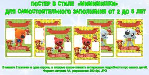 Постерв стиле «Мимимишки» для самостоятельного заполнения от 2 до 5 лет