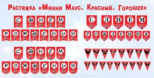 4 вида растяжки «С днем рождения» в стиле «Минни Маус. Красный. Горошек» + алфавит