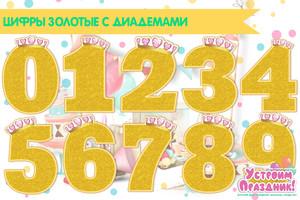 Золотые цифры с диадемами (коронами) скачать бесплатно